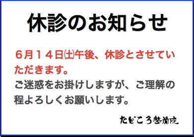 休診のお知らせ_odt___2_-_OpenOffice_Writer.png