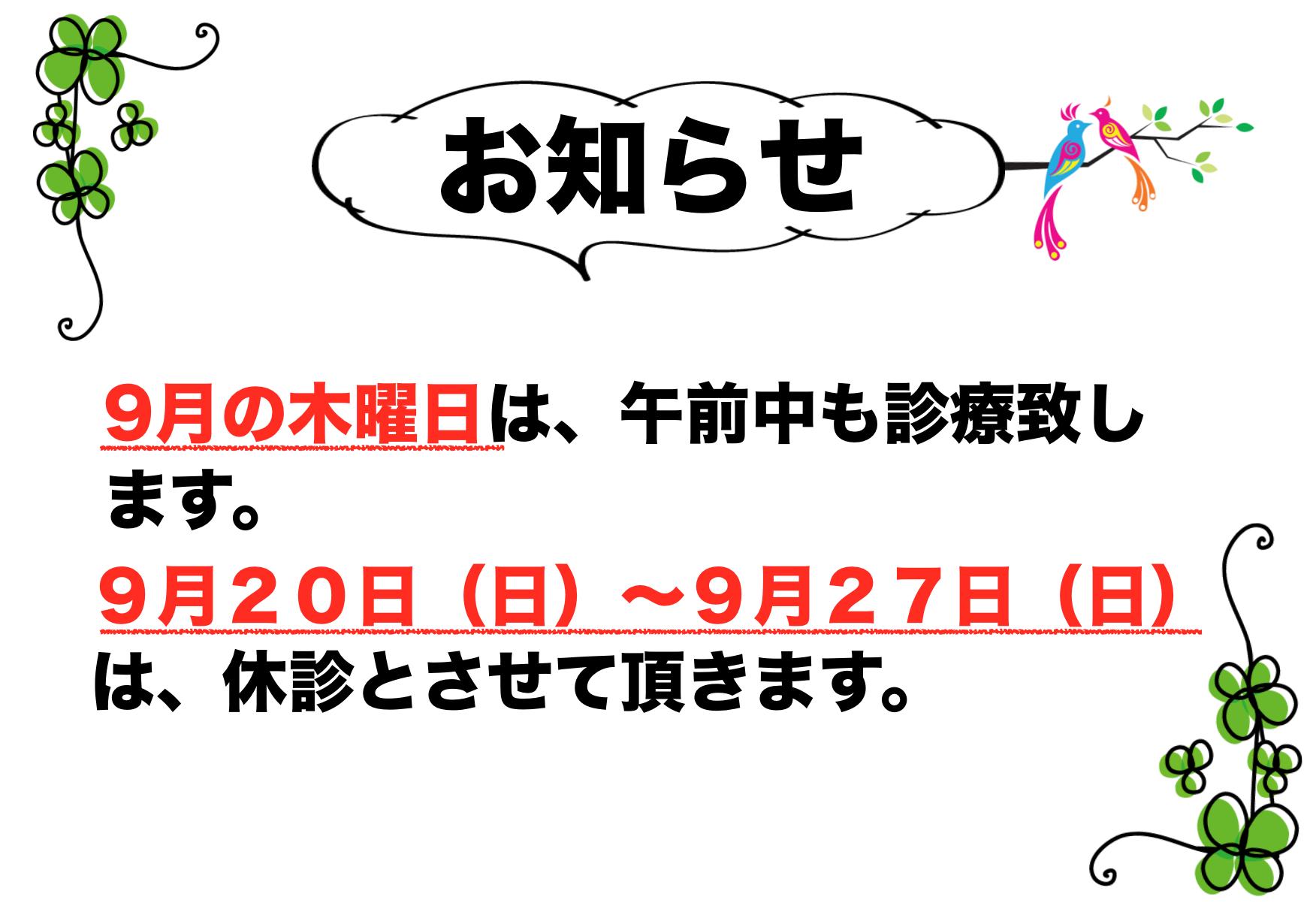 夏期休診_pages.png