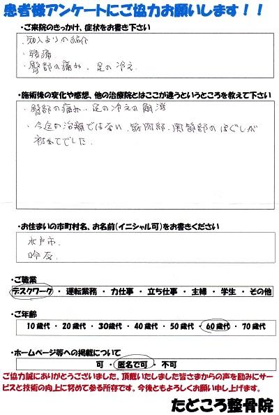 守田義広.jpg