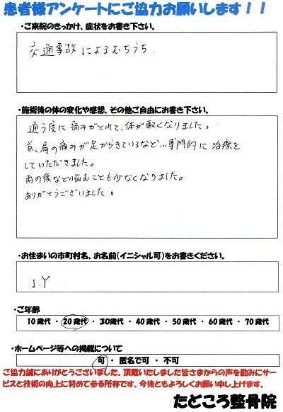 磯崎水戸.jpg