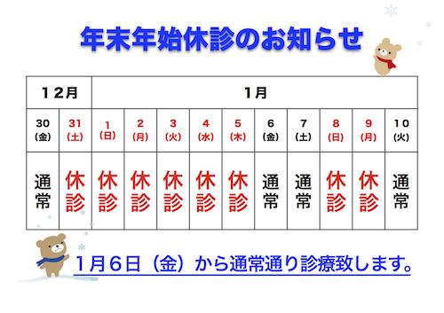 2016-2017休診日.jpg