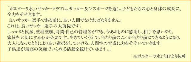 ポルターラ水戸与沢代表の想い