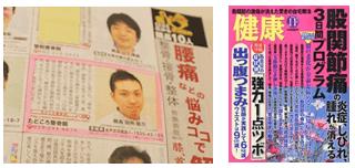 健康(2012年11月号)