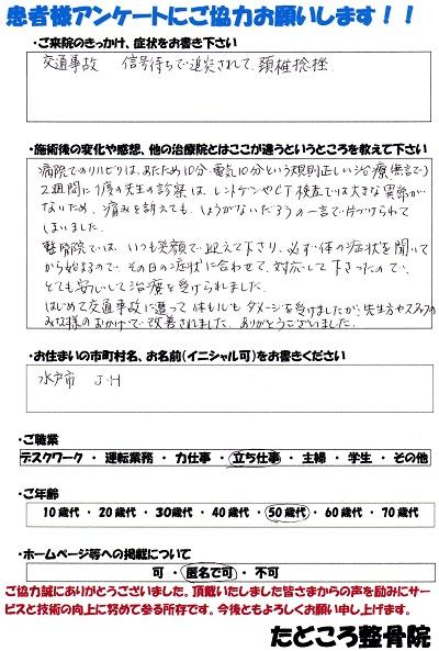 堀田さん.jpg
