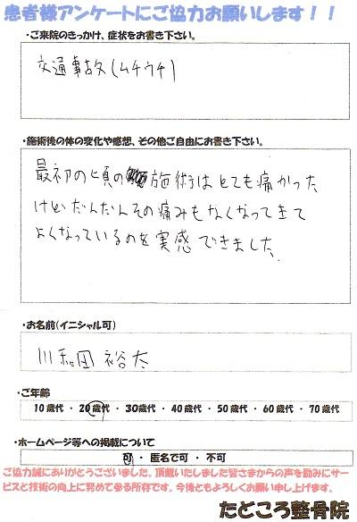 川和田水戸.jpg