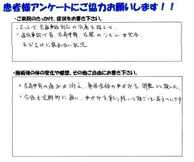患者様の声 塚田様.jpg