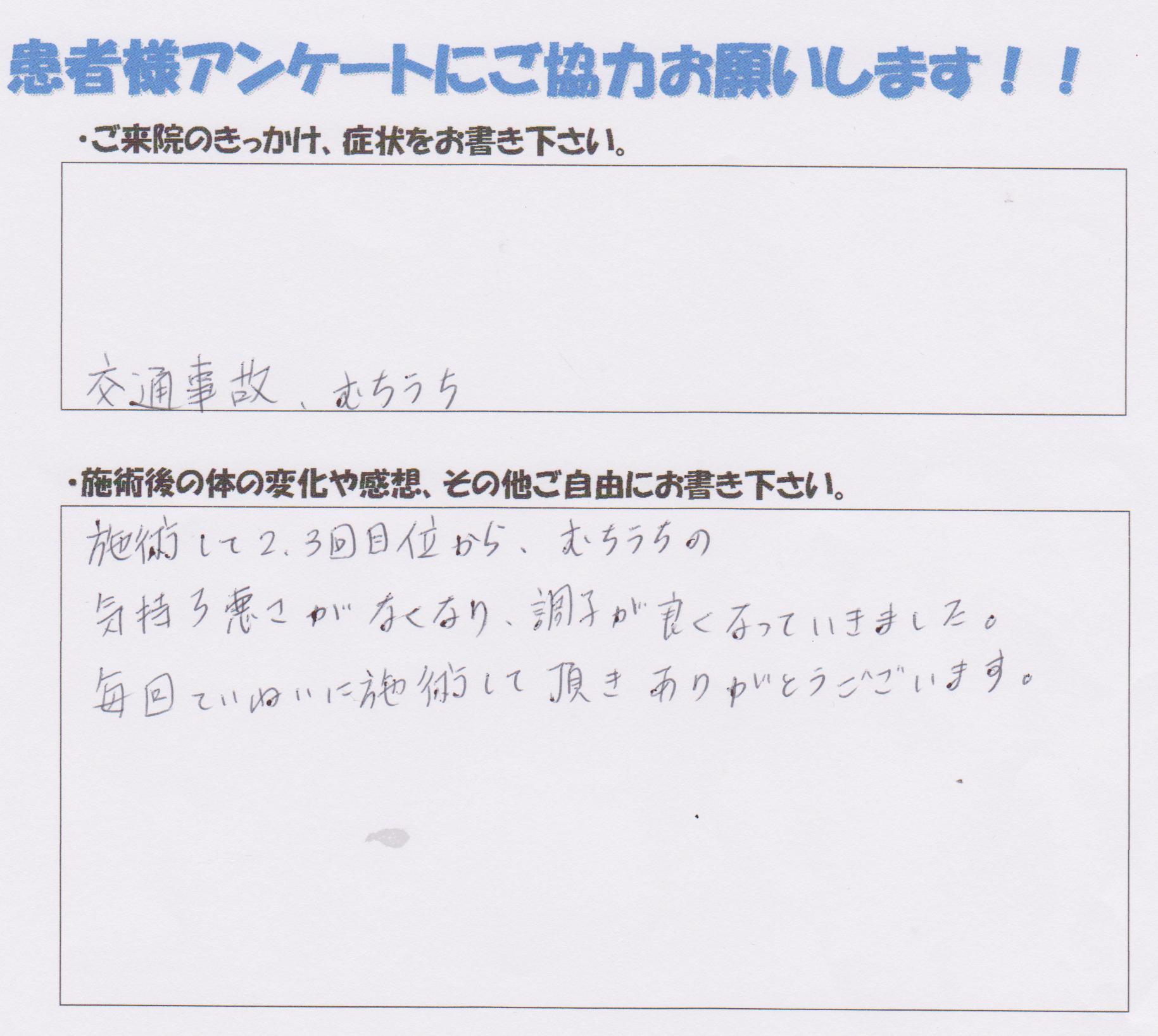 患者様の声 松田様 001.jpg