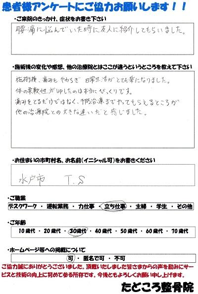 鈴木哲大.jpg