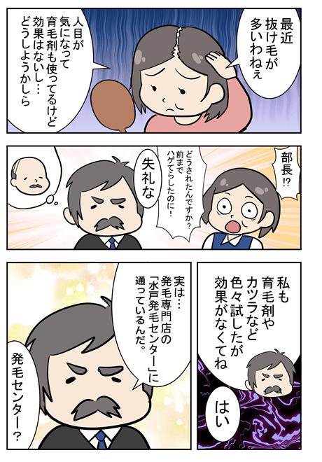 コミック01