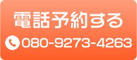 電話:08092734263