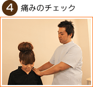 4.痛みのチェック